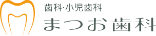 プライバシーポリシー|岡山市北区の歯医者「まつお歯科」